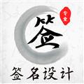 魔卡签名设计 V3.2.0 安卓版
