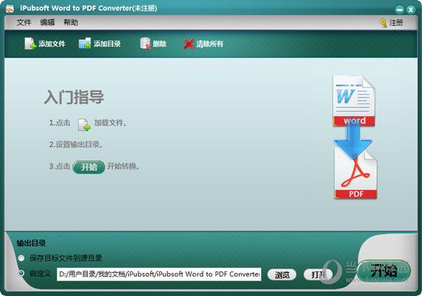 iPubsoft Word to PDF Converter