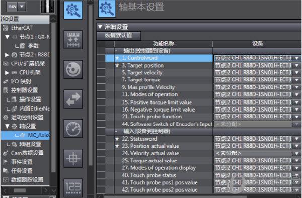 欧姆龙Sysmac Studio编程软件