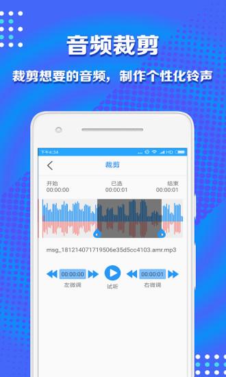 音频剪辑助手 V1.1.1 安卓版截图2