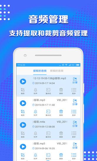 音频剪辑助手 V1.1.1 安卓版截图5