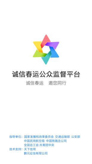 诚信春运 V3.0.5 安卓版截图1