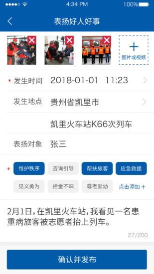 诚信春运 V3.0.5 安卓版截图3
