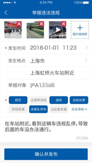 诚信春运 V3.0.5 安卓版截图4