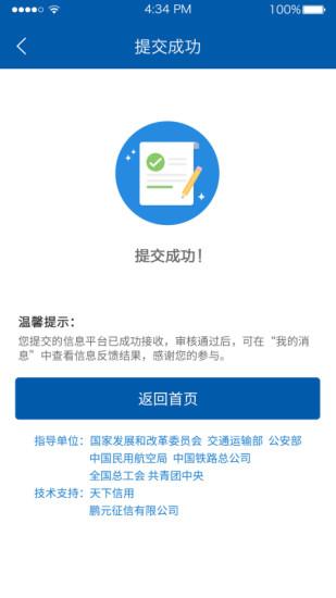 诚信春运 V3.0.5 安卓版截图5
