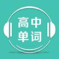 高中单词课堂 V2.2 最新PC版