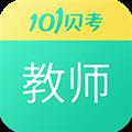 教师资格证考试 V7.2.1.2 安卓版
