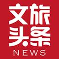 文旅新闻 V1.0.0 安卓版