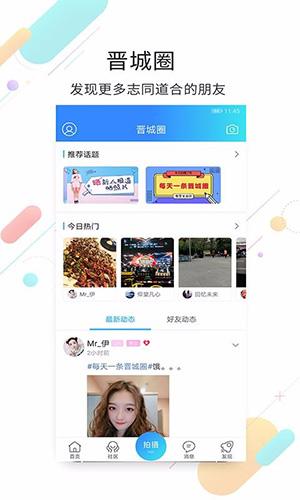 晋城同城 V4.0.8 安卓版截图1