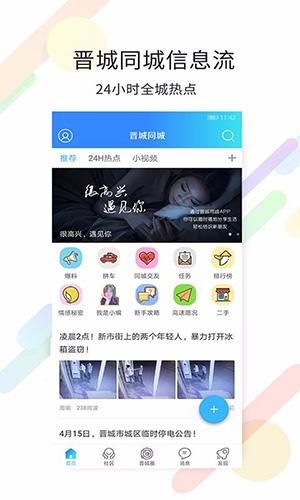 晋城同城 V4.0.8 安卓版截图4