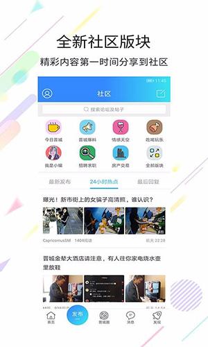 晋城同城 V4.0.8 安卓版截图2