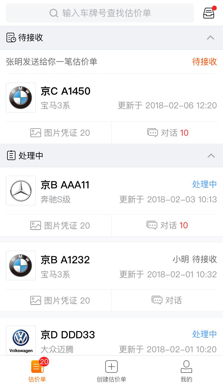Ai定损 V3.0.2 安卓版截图3