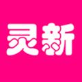 灵新生活圈 V1.3.9 安卓版