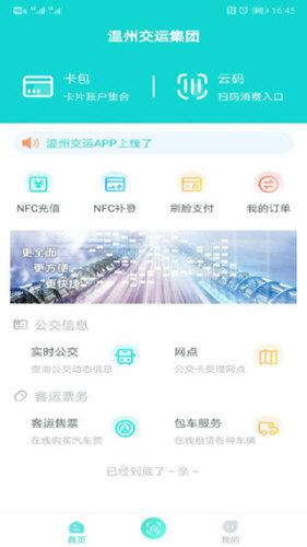 温州交运 V2.0.5 安卓版截图1