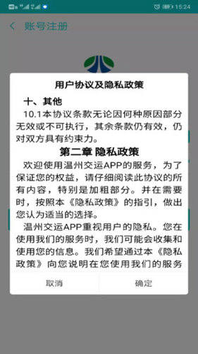 温州交运 V2.0.5 安卓版截图4