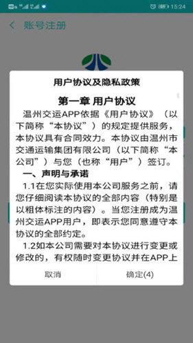 温州交运 V2.0.5 安卓版截图3
