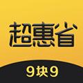 超惠省 V1.0.0 安卓版