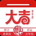 大吉日历 V1.2.4 安卓版