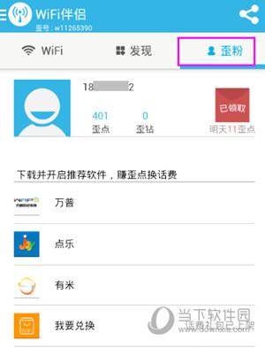 WiFi伴侣最新版下载
