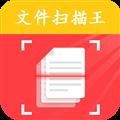 文件扫描王 V3.4.2 安卓版