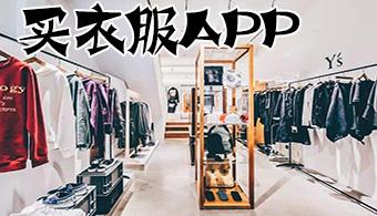 手机买衣服软件