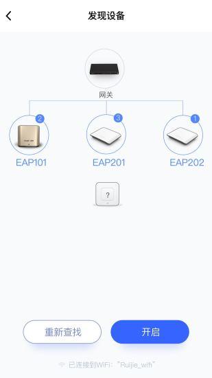易网络 V3.6.0 安卓版截图4