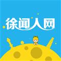 徐闻人网 V5.2 安卓版