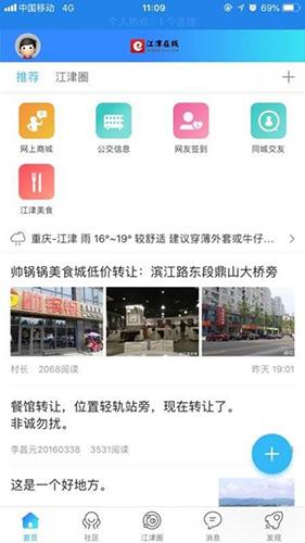 江津在线 V5.2.3 安卓版截图2