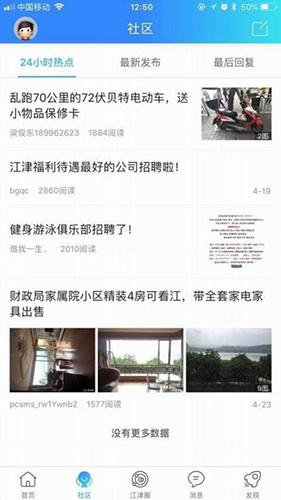 江津在线 V5.2.3 安卓版截图3