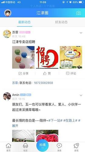 江津在线 V5.2.3 安卓版截图4