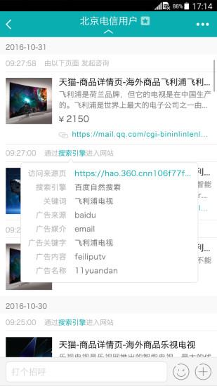 智齿客服 V2.9.1 安卓版截图3