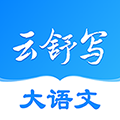 云舒写 V6.1.0 安卓版