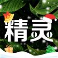 精灵之泉 V1.9.19 安卓版
