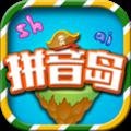 拼音岛大冒险 V5.0.9 安卓版