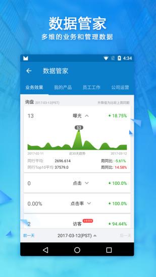 阿里卖家手机版 V10.7.0 安卓版截图2