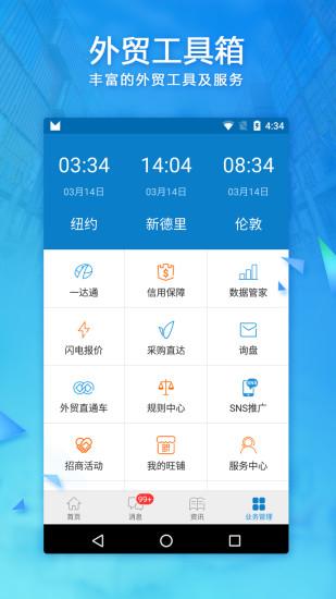 阿里卖家手机版 V10.7.0 安卓版截图5