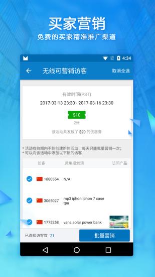 阿里卖家手机版 V10.7.0 安卓版截图3