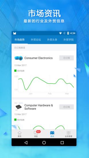 阿里卖家手机版 V10.7.0 安卓版截图4
