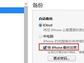 手机管理大师无法读取iOS备忘录解决方法 不同系统不同方法