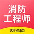 注册消防工程师题库 V1.0.2 安卓版