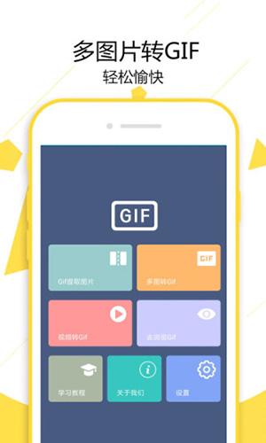 GIF制作宝 V1.3.9 安卓版截图1