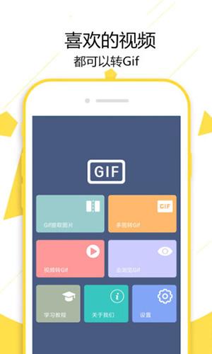 GIF制作宝 V1.3.9 安卓版截图4