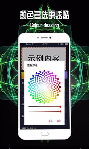 LED跑马灯字幕 V2.25 安卓版截图4