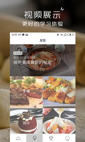 小食神 V4.5.0 安卓版截图3