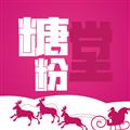 糖粉堂 V1.0.12 安卓版