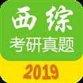 西医综合考研真题 V1.9.2 安卓版