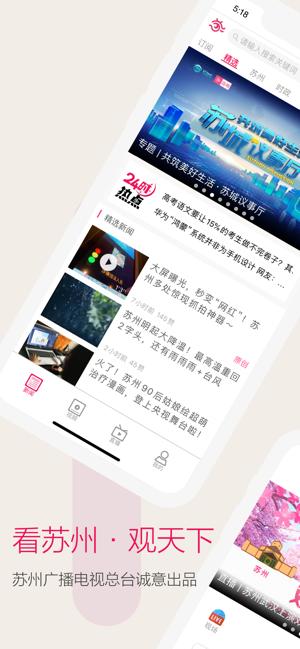 看苏州 V7.2.3 安卓版截图5