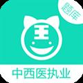 中西医执业医师 V3.4.1 安卓版