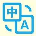 拍照翻译官 V4.1.1 安卓版