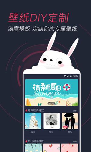 羞兔动态壁纸 V3.3.6.8 安卓版截图5